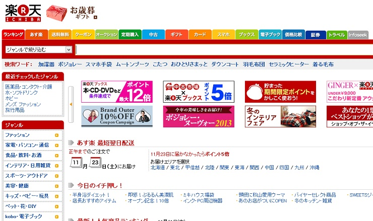 japanese-web-design